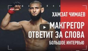 Хамзат Чимаев - большое интервью по итогам 2020-го