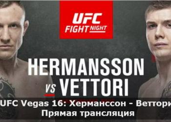 UFC Vegas 16: Херманссон — Веттори / Прямая трансляция