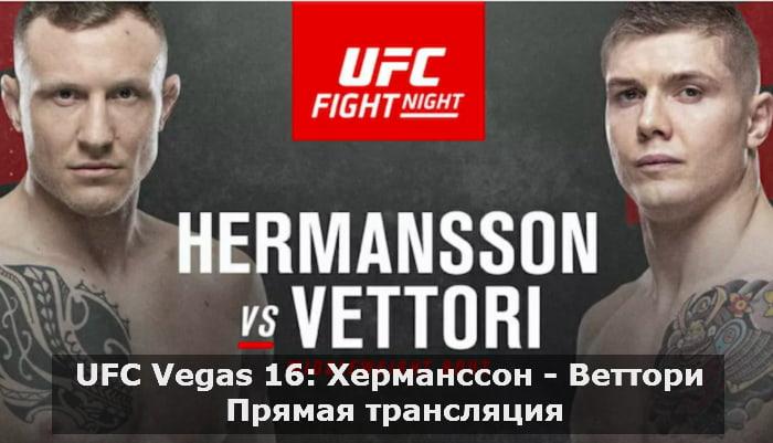 UFC Vegas 16: Херманссон - Веттори / Прямая трансляция