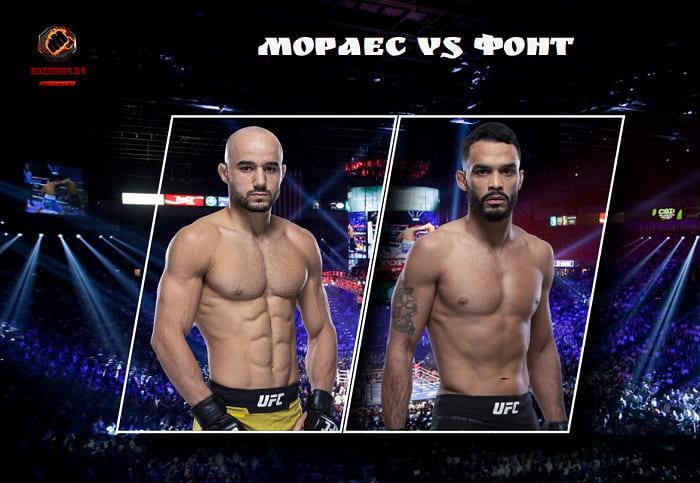 Видео боя Марлон Мораес - Роб Фонт / UFC Vegas 17
