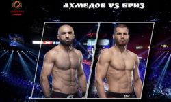 Видео боя Омари Ахмедов — Том Бриз / UFC Fight Island 8