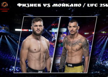 Рафаэль Физиев сразится с Ренато Мойкано на UFC 256