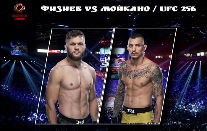 Видео боя Ренато Мойкано - Рафаэль Физиев / UFC 256