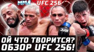 UFC 256 - обзор прошедшего турнира