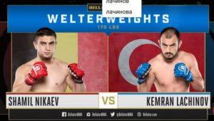 Видео боя Шамиль Никаев - Кемран Лачинов / Bellator 254