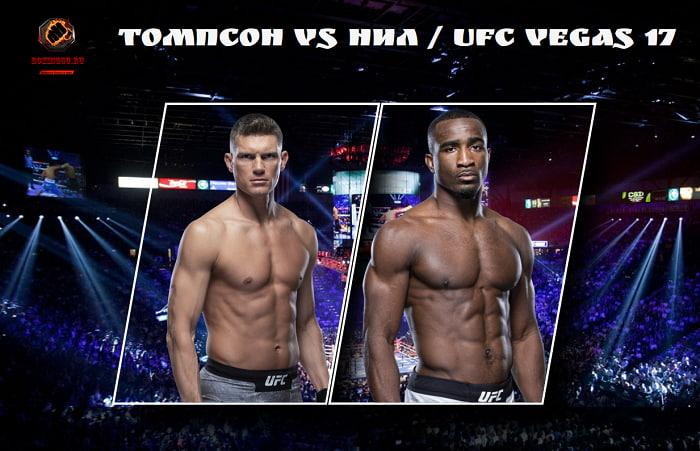 Видео боя Стивен Томпсон - Джефф Нил / UFC Vegas 17