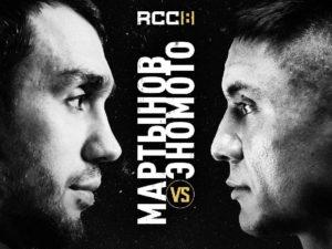 Бой Ясубея Эномото и Сергея Мартынова возглавит турнир RCC 8