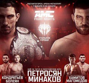 AMC FIGHT NIGHTS - турнир в Магнитогорске!