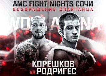 AMC FIGHT NIGHTS: Корешков vs Родригес / Прямая трансляция