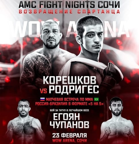 AMC FIGHT NIGHTS: Корешков vs Родригес