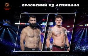 Андрей Орловский сразится с Томом Аспиналлом