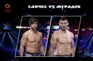 Видео боя Эндрю Санчес - Махмуд Мурадов / UFC 257