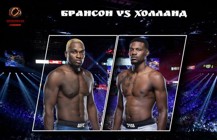 Видео боя Дерек Брансон - Кевин Холланд / UFC Fight Night 188