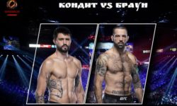 Видео боя Карлос Кондит — Мэтт Браун / UFC Fight Night