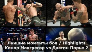 Лучшие моменты боя Конор Макгрегор против Дастина Порье 2