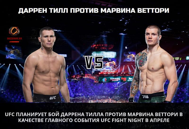 UFC планирует бой Даррена Тилла против Марвина Веттори