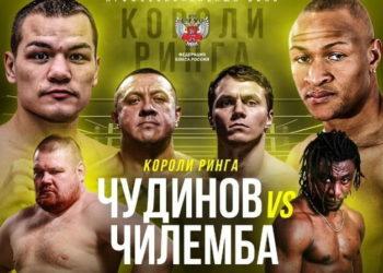 Федор Чудинов проведет бой с Айзеком Чилембой