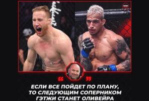 UFC работает над поединком Джастина Гейджи и Чарльза Оливейры
