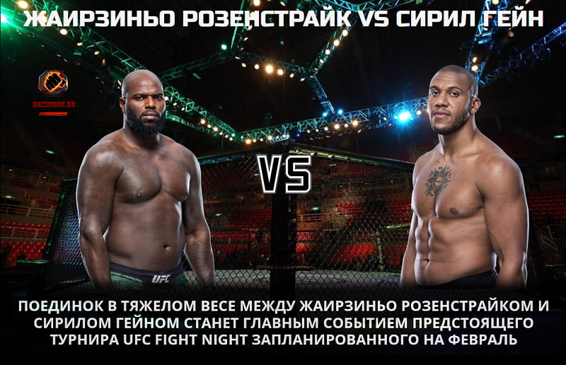 Жаирзиньо Розенстрайк и Сирил Гейн возглавят турнир UFC Fight Night