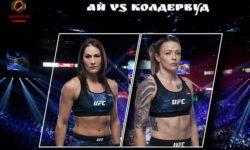 Видео боя Джессика Ай — Джоан Колдервуд / UFC 257
