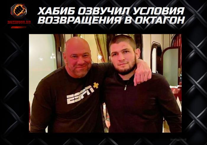 Хабиб Нурмагомедов озвучил условия возвращения в октагон