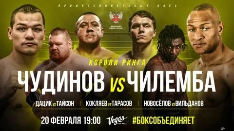 Вечер профессионального бокса «Короли Ринга»