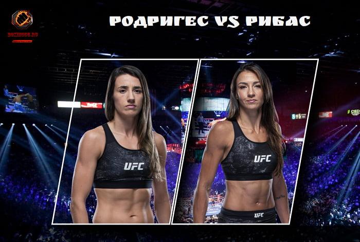 Видео боя Марина Родригес - Аманда Рибас / UFC 257