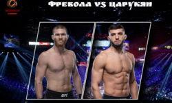 Видео боя Мэтт Фревола — Арман Царукян / UFC 257