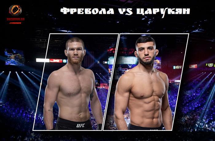 Видео боя Мэтт Фревола - Арман Царукян / UFC 257