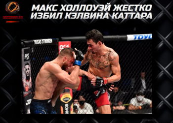 Макс Холлоуэй жестко избил Кэлвина Каттара