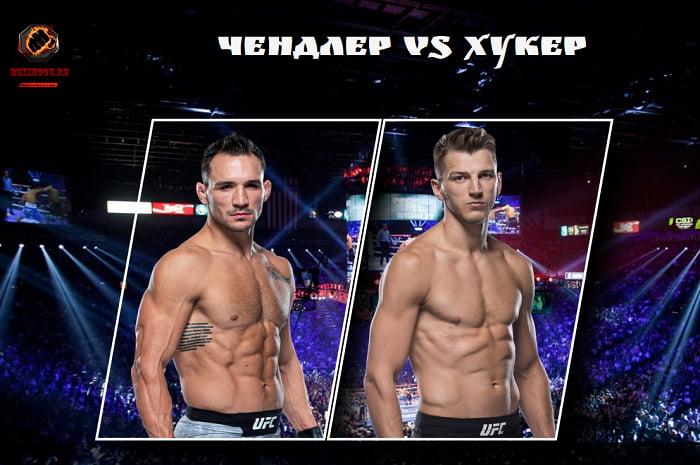 Видео боя Майкл Чендлер - Дэн Хукер / UFC 257