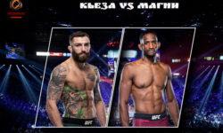 Видео боя Майкл Кьеза — Нил Магни / UFC Fight Island 8