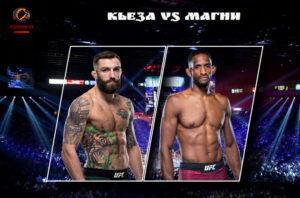 UFC Fight night 185 / UFC Fight Island: Майкл Кьеза против Нил Магни