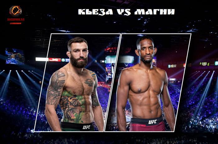 Видео боя Майкл Кьеза - Нил Магни / UFC Fight Island 8