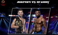 Видео боя Стипе Миочич — Фрэнсис Нганну 2 / UFC 260
