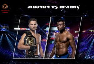 UFC 260: Миочич vs Нганну 2