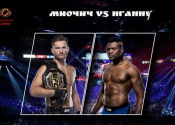 Бой Стипе Миочича и Франсиса Нганну в разработке на UFC 260