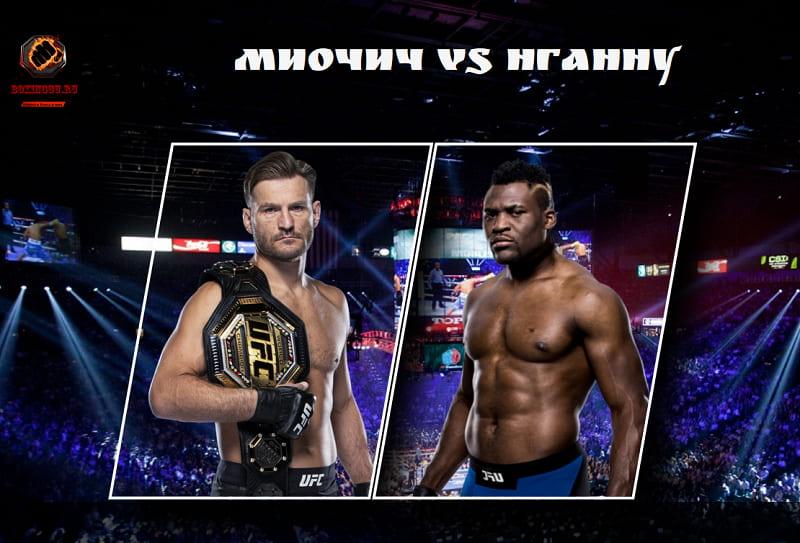 Видео боя Стипе Миочич - Фрэнсис Нганну / UFC 260