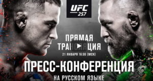 Пресс-конференция перед UFC 257: Конор vs Порьер
