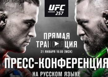 Пресс-конференция перед UFC 257: Конор vs Порье