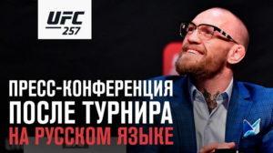 Пресс-конференция после UFC 257: Конор vs Порье