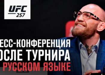 Пресс-конференция после UFC 257: Конор vs Порье