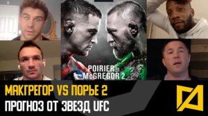 Макгргор vs Порье - прогноз от звезд UFC