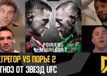 Макгргор vs Порье — прогноз от звезд UFC