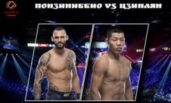 Видео боя Сантьяго Понзиниббио — Ли Цзинлян / UFC Fight Night