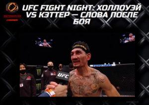 UFC Fight Night: Холлоуэй vs Кэттер - Слова после боя
