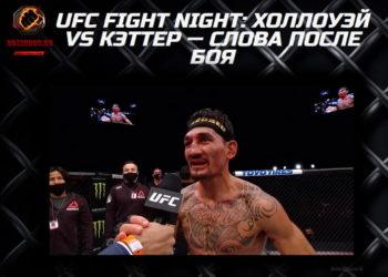 UFC Fight Night: Холлоуэй vs Кэттер — Слова после боя