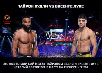 Тайрон Вудли и Висенте Луке проведут бой на UFC 260