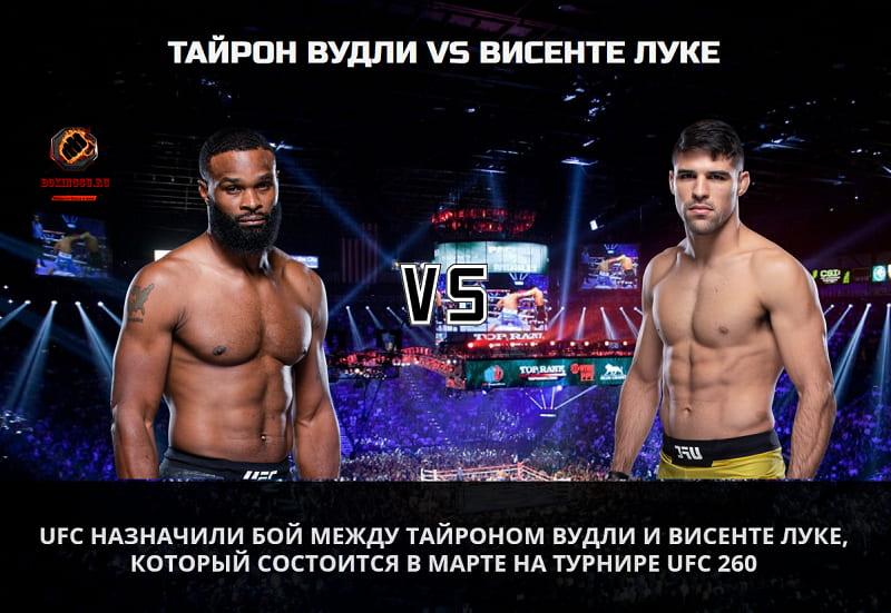 Тайрон Вудли и Висенте Луке проведут бой на UFC 260