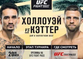 UFC Fight Night: Холлоуэй — Каттар / Прямая трансляция